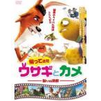 帰ってきたウサギとカメ 新たなる挑戦(DVD)