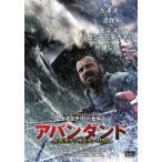 アバンダンド 太平洋ディザスター119日(DVD)
