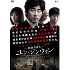 国選弁護人 ユン・ジンウォン(DVD)