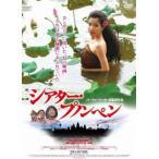 シアター・プノンペン [DVD]