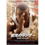 栄光のランナー/1936ベルリン(DVD)