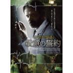 殺意の誓約 DVD [DVD]
