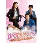 自己発光オフィス〜拝啓 運命の女神さま!〜 DVD-BOX1 [DVD]