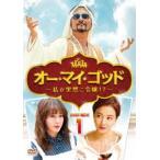 オー・マイ・ゴッド〜私が突然ご令嬢!?〜DVD-BOX1 [DVD]