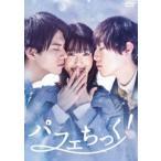 パフェちっく! DVD [DVD]