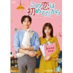 この恋は初めてだから 〜Because This is My First Life DVD-BOX1 [DVD]