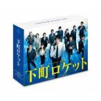 下町ロケット -ゴースト-/-ヤタガラス- 完全版 DVD-B