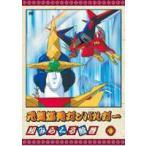 元気爆発ガンバルガー 第5巻 [DVD]