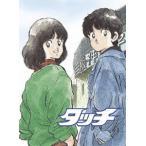 劇場用アニメーション タッチ(初回生産限定)(DVD)