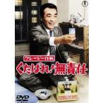 Yahoo!ぐるぐる王国2号館 ヤフー店クレージー作戦 くたばれ!無責任(DVD)