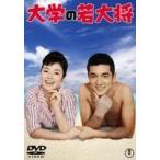 大学の若大将(DVD)