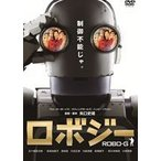 ロボジー スタンダード・エディション(DVD)