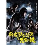 勇者ヨシヒコと悪霊の鍵 DVD BOX(DVD)