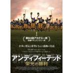 アンディフィーテッド 栄光の勝利(DVD)