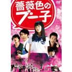 薔薇色のブー子 DVDスタンダードエディション(DVD)