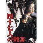 四十七人の刺客[東宝DVD名作セレクション](DVD)