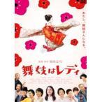 舞妓はレディ スタンダード・エディション(DVD)
