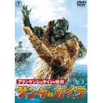フランケンシュタインの怪獣 サンダ対ガイラ〈東宝DVD名作セレクション〉 [DVD]