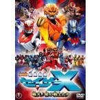 劇場版 超星艦隊セイザーX 戦え!星の戦士たち〈東宝DVD名作セレクション〉(DVD)