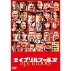 エイプリルフールズ DVD 通常版(DVD)