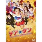 チア☆ダン〜女子高生がチアダンスで全米制覇しちゃったホントの話〜 DVD 通常版(DVD)