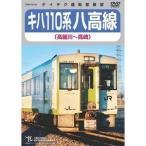 キハ110系 八高線(高麗川〜高崎)(DVD)