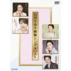 石川さゆり映像シングルベスト(DVD)