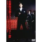 石原裕次郎 スクリーンメモリー IV(DVD)