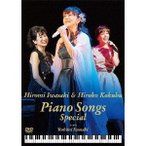 岩崎宏美&国府弘子 Piano Songs Special [DVD]
