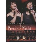 岩崎良美・岩崎宏美 Precious Night(DVD)