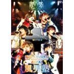 風男塾ライブツアー2016-2017 〜WITH+〜 FINAL 中野サンプラザホール(DVD)