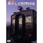 旧国鉄形車両集 懐かしの旧型国電(DVD)