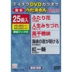 テイチクDVDカラオケ うたえもん(75) 最新演歌編(DVD)
