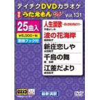 テイチクDVDカラオケ うたえもんW(131)最新演歌編(DVD)