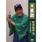 桂米助(ヨネスケ)の野球落語 VOL.2 沢村栄治物語 [DVD]