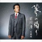 前川清 / 夢の隣り C/W恋模様 [CD]