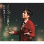 松原健之/みちのく ふゆほたる C/W 夕風にひとり(CD)