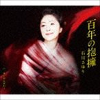 石川さゆり/百年の抱擁 c/w 一茶でがんばれ!(CD)