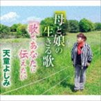天童よしみ/母と娘の生きる歌/歌であなたに伝えたい(CD)