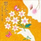 想いうた〜二胡が奏でる癒しの調べ(CD)