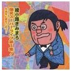 綾小路きみまろ/爆笑スーパーライブ第1集! 中高年に愛をこめて…(CD)