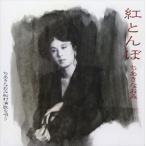 ちあきなおみ/紅とんぼ/ちあきなおみ 船村演歌を唄う(CD)