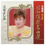 天童よしみ/天童節 昭和演歌名曲選 第六集(CD)