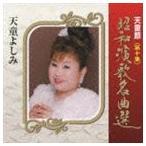 天童よしみ/天童節 昭和演歌名曲選 第十集(CD)