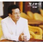 弦哲也/弦点回帰(CD)