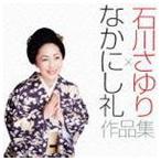 石川さゆり/石川さゆり×なかにし礼 作品集(CD+DVD)(CD)