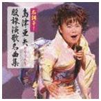 島津亜矢/名調子!島津亜矢セリフ入り股旅演歌名曲集(CD)