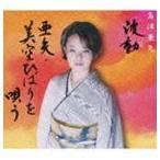 島津亜矢/波動 亜矢・美空ひばりを唄う(CD)