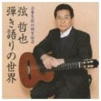 弦哲也/弦哲也 弾き語りの世界(CD)