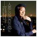 前川清/人恋しい休日の夜に Kiyoshi Maekawa B-side Collection(CD)